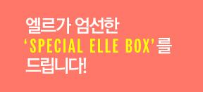 <엘르>와 함께하는 출석체크 2월 Start!